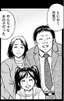 『彼岸島 48日後…』第136話(ネタバレあり)1