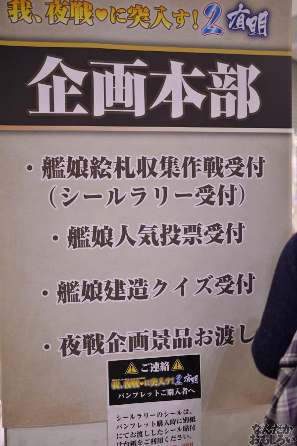『我、夜戦に突入す!2【有明】×MILLION FESTIV@L!!』フォトレポートまとめ_1636