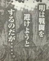 『彼岸島 48日後…』第6話感想5