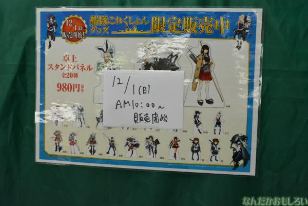 ファミマ横須賀汐入駅前店の艦これラッピングフォトレポート_0085