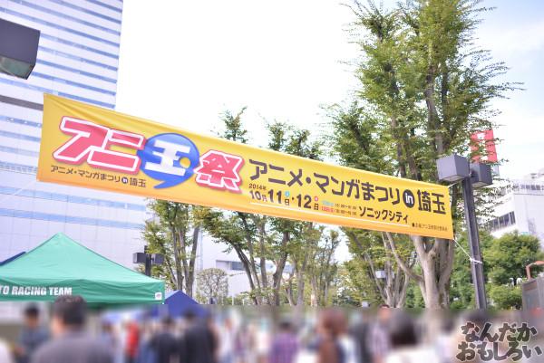 埼玉県さいたま市でアニメ・マンガの総合イベント開催!『アニ玉祭』全記事まとめ_6147