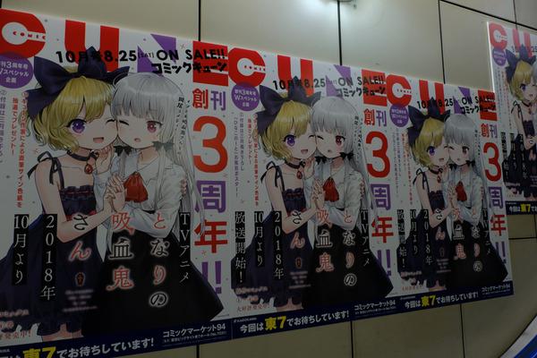 コミケ94、3日前の東京ビッグサイト周辺レポート-61