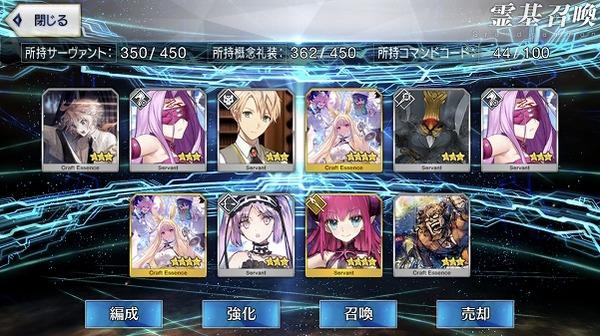 クリスマス2018ピックアップ召喚 23 56 57