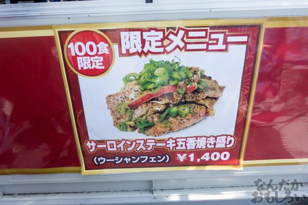 駒沢オリンピック公園で肉の祭典『肉フェス2015春』開催!「食戟のソーマ」「長門有希ちゃんの消失」コラボメニューなど肉をたっぷり堪能してきた!02665