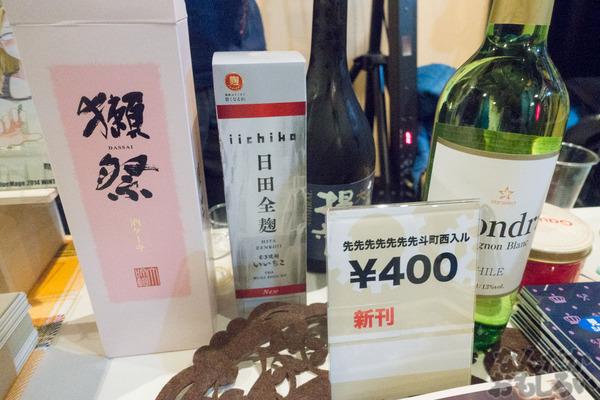 酒っと 二軒目 写真画像_01670