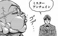 『バキ道』第6話~第10話感想(ネタバレあり)_215401