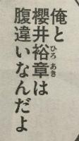 『喧嘩稼業』第64話感想(ネタバレあり)3