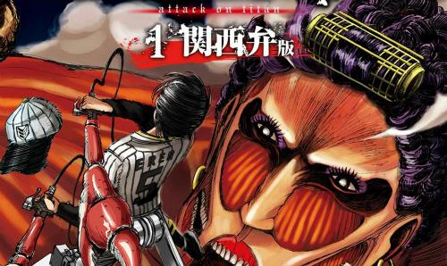進撃の巨人 関西弁版 1巻