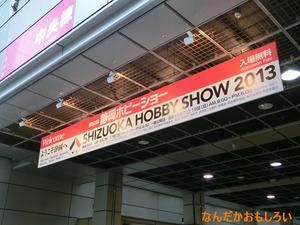 第52回静岡ホビーショー 画像まとめ - 2887