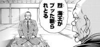 『刃牙道』第156話ッ(ネタバレあり)2