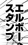 『喧嘩稼業』第79話感想(ネタバレあり)3