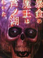 『彼岸島 48日後…』第65話感想(ネタバレあり)1