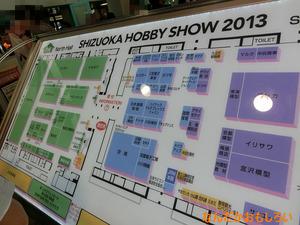 第52回静岡ホビーショー 画像まとめ - 2710