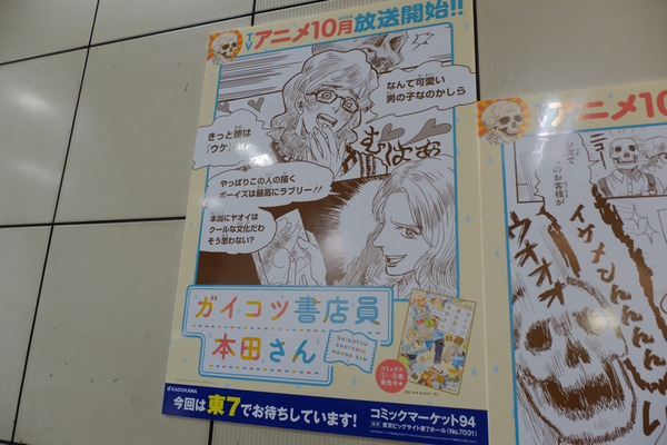 コミケ94、3日前の東京ビッグサイト周辺レポート-11