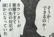 『喧嘩稼業』第57話感想(ネタバレあり)1