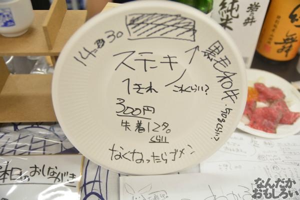 『グルコミ4』参加サークル紹介その3_0249