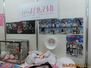 AnimeContentsExpo2013-1150
