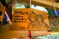 痛絵馬 秋葉原・神田明神_00612