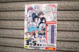 艦これ・朝潮型のオンリーイベントが京都舞鶴で開催!00418