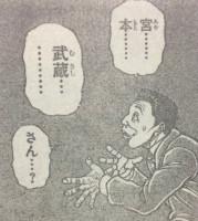 『刃牙道』第136話感想ッ(ネタバレあり)2