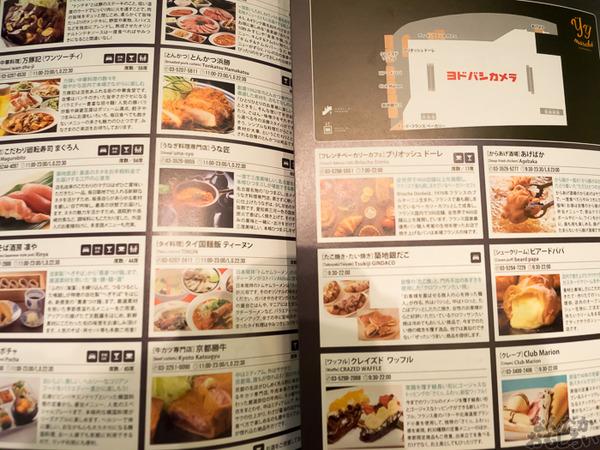 秋葉原に京都発の牛カツ専門店「京都勝牛 ヨドバシAKIBA」オープン 麦ご飯おかわり自由、わさびやカレーつけ汁など一風変わった牛カツを堪能してきた0002