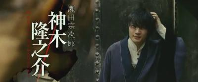 実写映画「るろうに剣心 京都大火編」予告映像公開!動く志々雄、宗次郎の姿も!7
