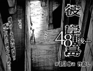 『彼岸島 48日後…』第138話…(ネタバレあり)