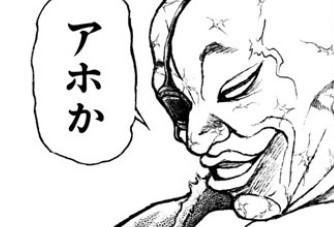 『バキ道』第6話~第10話感想(ネタバレあり)