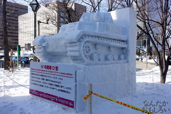 『第66回さっぽろ雪まつり』「SNOW MIKU」「ラブライブ!」「ガルパン」雪像&物販ブースの様子を写真画像でお届け_01424