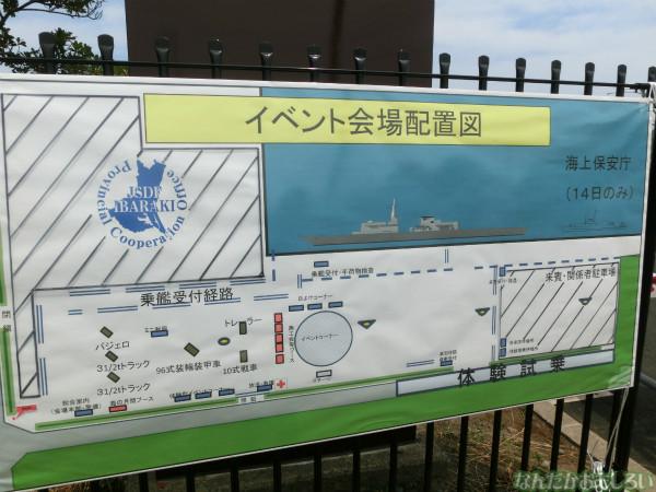 『大洗 海開きカーニバル』レポ・画像まとめ - 3723