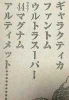 『刃牙道(バキどう)』第29話感想2