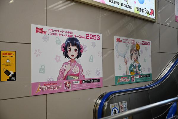 コミケ96東京ビッグサイト事前調査006