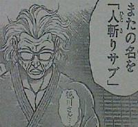『刃牙道(バキどう)』第21話感想3