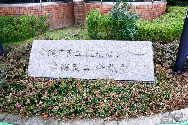 艦これ・朝潮型のオンリーイベントが京都舞鶴で開催!00408