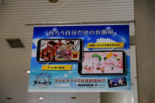 アズールレーン新宿・渋谷の大規模広告-98
