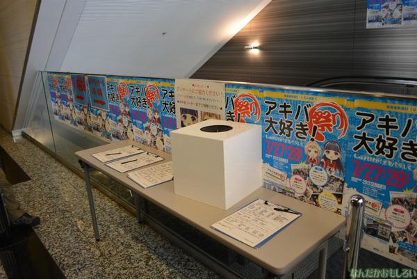 アキバ大好き!祭り2013_0020