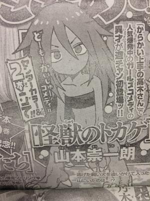 週刊少年チャンピオン48号の次号予告より