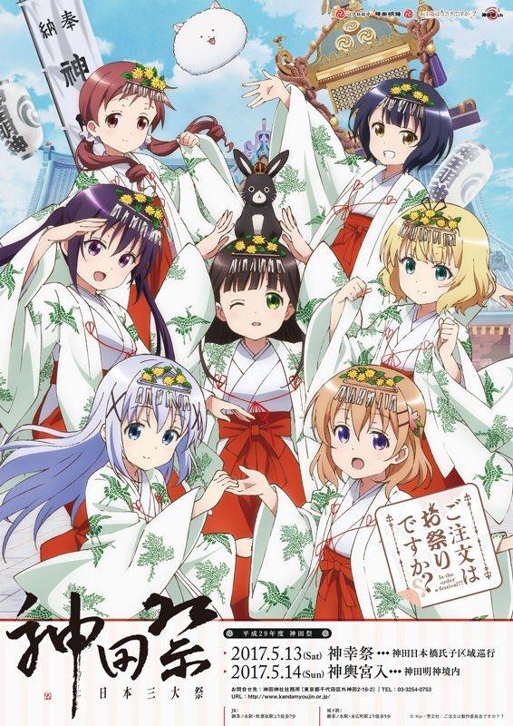 『神田祭×ごちうさ』コラボ「ご注文はお祭りですか??」開催決定!千早姿のキャラが描き下ろしで登場