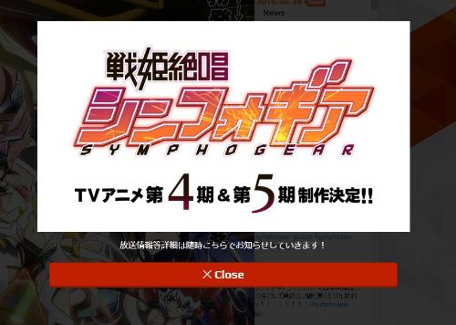 『戦姫絶唱シンフォギア』アニメ第4期、第5期正式発表!