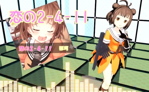 恋の2-4-11 Gun-SEKI feat.那珂