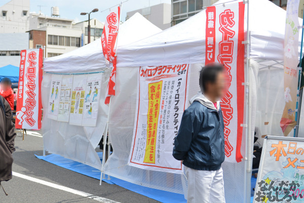 『全国萌えキャラキャラフェスティバル2014』フォトレポート_0351
