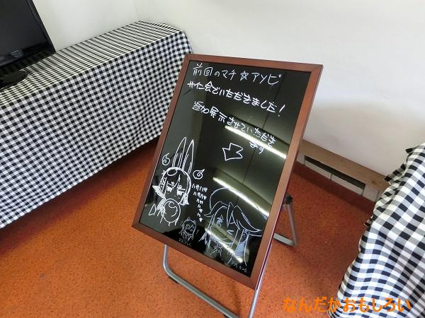 マチ★アソビ vol.10初日レポ・画像まとめ-1799