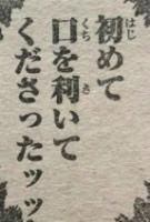 『刃牙道(バキどう)』第80話感想ッッ3(ネタバレあり)