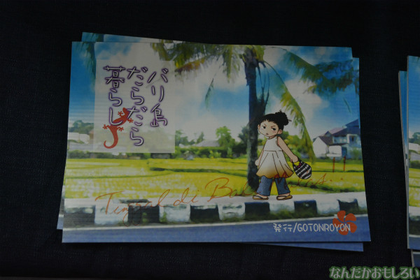 飲食総合オンリーイベント『グルメコミックコンベンション3』フォトレポート(80枚以上)_0494