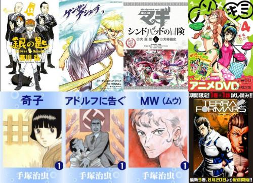 「銀の匙」12巻、「ケンガンアシュラ」9巻などサンデーコミック発売!&Kindleにて手塚治虫先生の3作品が100円前後で配信中