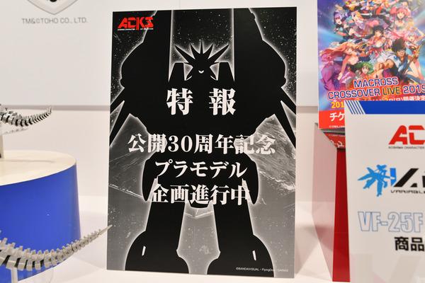 全日本模型ホビーショー017