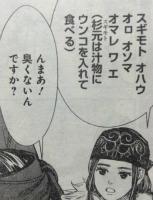 『ゴールデンカムイ』第60話感想(ネタバレあり)3