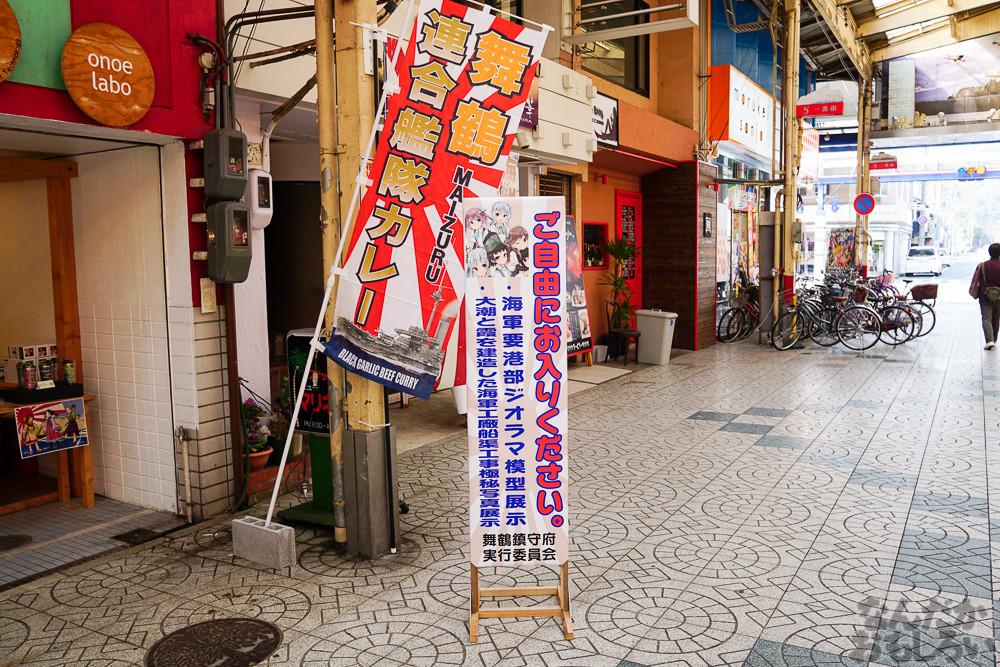 艦これ・朝潮型のオンリーイベントが京都舞鶴で開催!00421