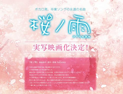 映画『桜ノ雨』公式サイト