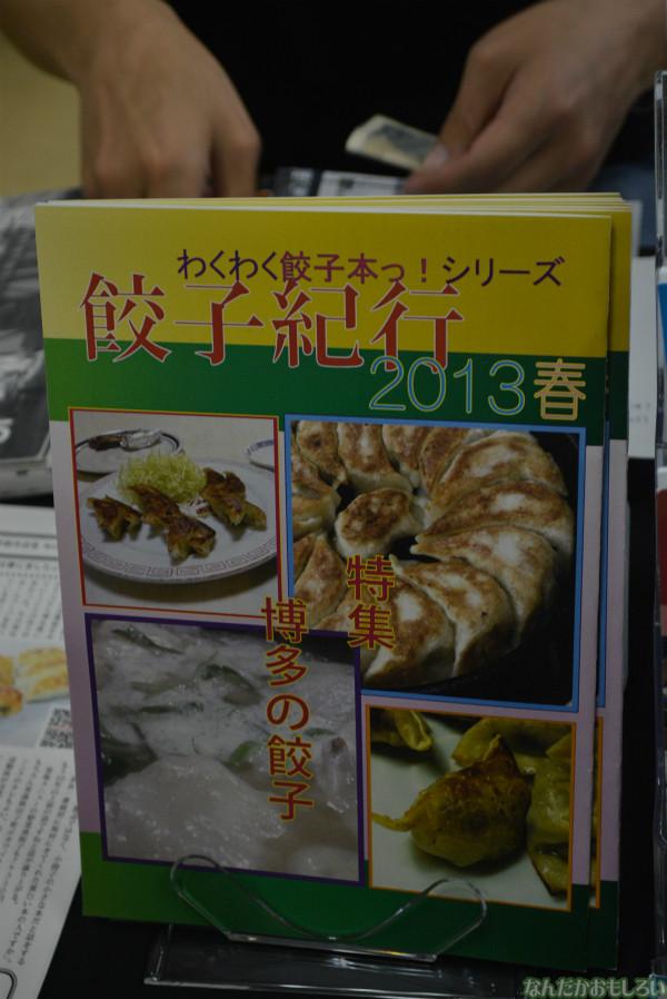 飲食総合オンリーイベント『グルメコミックコンベンション3』フォトレポート(80枚以上)_0505